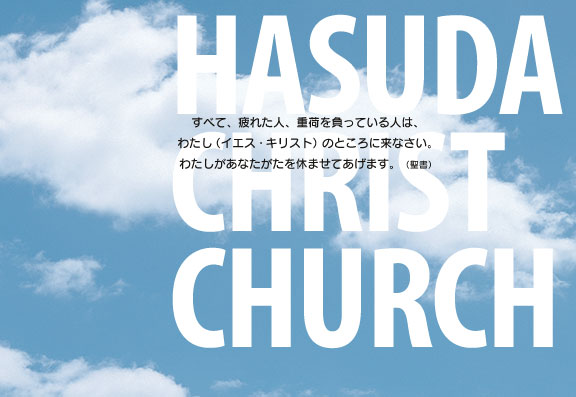 蓮田キリスト教会|日本福音キリスト教会連合